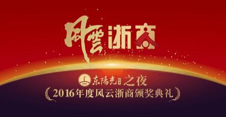 谁是2016年度风云浙商 东阳光鲜草之夜倒计时2天